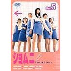 【DVD】【9%OFF】ショムニ2(5)/江角マキコ エスミ マキコ