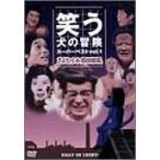 【DVD】【9%OFF】笑う犬の冒険(1)/内村光良/ネプチューン/他 ウチムラ テルヨシ/ネプチユーン/ホカ