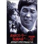 【DVD】【10%OFF】心はロンリー気持ちは「・・・」XI 完全版/明石家さんま アカシヤ サンマ