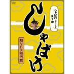 しゃばけシリーズ第一弾 しゃばけ / 手越祐也 (DVD)