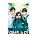 ひるなかの流星 スタンダード・エディション / 永野芽郁 (DVD)