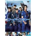 劇場版コード・ブルー -ドクターヘリ緊急救命- 通常版 / 山下智久 (DVD)