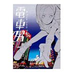 【DVD】【10%OFF】電車男 DVD-BOX/伊東美咲/伊藤淳史 イトウ ミサキ/イトウ アツシ