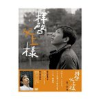 拝啓、父上様 DVD-BOX / 二宮和也 (DVD)画像