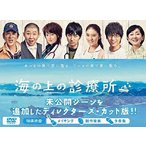 【DVD】【10%OFF】海の上の診療所 DVD-BOX/松田翔太 マツダ シヨウタ