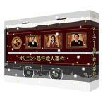 オリエント急行殺人事件 DVD-BOX / 野村萬斎 (DVD)