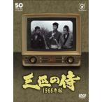 【DVD】【9%OFF】三匹の侍 1966年版 DVD-BOX/平幹二朗 ヒラ ミキジロウ