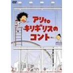 アリtoキリギリスのコント / アリtoキリギリス (DVD)