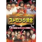 ホリプロお笑いライブスペシャル「ストロング混合」 /  (DVD)
