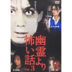 幽霊より怖い話 VOL.3 / 石川佳奈/木下あゆ美/西興一朗 (DVD)