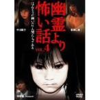 【DVD】【10%OFF】幽霊より怖い話 VOL.4/相澤仁美/中川翔子/中村豪 アイザワ ヒトミ/ナカガワ シヨウコ