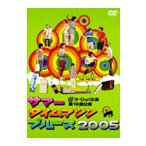 サマータイムマシン・ブルース2005 舞台版 / 永野宗典 (DVD)