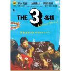 THE3名様 春はバリバリバイトっしょ! / 佐藤隆太/岡田義徳/塚本高史 (DVD)