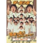 【DVD】【9%OFF】ザ・たっち ちょっと!ちょっと!ちょっと!!どした!映像コント集/たっち タツチ
