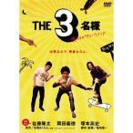 THE3名様 俺たちのサマーウインド / 佐藤隆太/岡田義徳/塚本高史 (DVD)