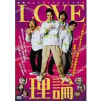 【DVD】【10%OFF】LOVE理論/中村獅童 ナカムラ シドウ