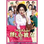 ベトナムの怪しい彼女 / ミウ・レ (DVD)