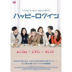 ハッピーログイン / チェ・ジウ (DVD)