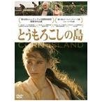 とうもろこしの島 / イリアス・サルマン (DVD)
