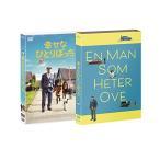 幸せなひとりぼっち / ロルフ・ラスゴード (DVD)