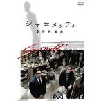 ジャコメッティ 最後の肖像 / ジェフリー・ラッシュ (DVD)