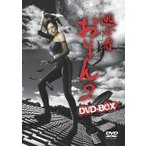 逃亡者おりん2 DVD-BOX / 青山倫子 (DVD)