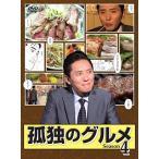 孤独のグルメ Season4 DVD-BOX / 松重豊 (DVD)