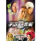 【DVD】【10%OFF】宇宙犬作戦 DVD-BOX1/戸次重幸 トツギ シゲユキ
