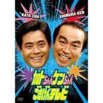 加トちゃんケンちゃんごきげんテレビ / 加藤茶/志村けん (DVD)