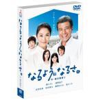 なるようになるさ。DVD-BOX / 舘ひろし/浅野温子 (DVD)