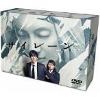 サイレーン 刑事×彼女×完全悪女 DVD-BOX / 松坂桃李/木村文乃 (DVD)