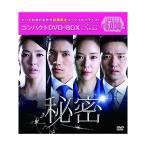 【DVD】【10%OFF】秘密 コンパクトDVD-BOX[期間限定スペシャルプライス版]/チソン チソン