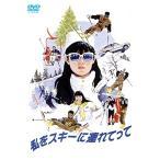 【DVD】【9%OFF】私をスキーに連れてって/原田知世 ハラダ トモヨ