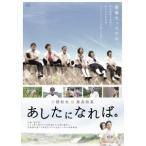 【DVD】【9%OFF】あしたになれば。/小関裕太/黒島結菜 コセキ ユウタ/クロシマ ユイナ
