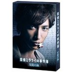 探偵ミタライの事件簿 星籠の海 / 玉木宏 (DVD)