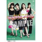ラブラブエイリアン DVD-BOX / 新木優子 (DVD)
