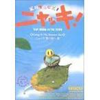【DVD】【9%OFF】NHKプチプチ・アニメ ニャッキ! ニャッキ夏の海へ篇/