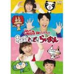 NHK「おかあさんといっしょ」最新ソングブック ねこ ときどき らいおん / NHKおかあさんといっしょ (DVD)