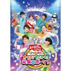 NHK おかあさんといっしょ スペシャルステージ からだ うごかせ 元気だボーン  DVD  特典なし