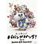 【DVD】【9%OFF】パパンがパンダ その3/