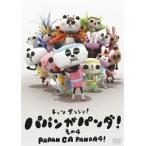 【DVD】【9%OFF】パパンがパンダ その4/
