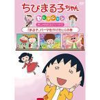 ちびまる子ちゃんセレクション『まる子、パーマをかけたい』の巻 / ちびまる子ちゃん (DVD)