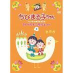 ちびまる子ちゃんアニメ化30周年記念企画「さくらももこ原作まつり」(2) / ちびまる子ちゃん (DVD) (発売後取り寄せ)