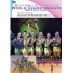 【DVD】【9%OFF】フェアリー ジャパン 第34回世界新体操選手権 2015 シュツットゥガルト/