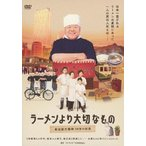 ラーメンより大切なもの〜東池袋大勝軒 50年の秘密〜 / 山岸一雄 (DVD)
