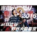 【DVD】【9%OFF】吉田山田祭り2016 at 日比谷野外大音楽堂/吉田山田 ヨシダヤマダ