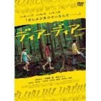 ディアーディアー / 中村ゆり (DVD)