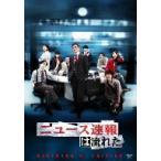 ニュース速報は流れた ディレクターズエディション DVD-BOX / 成宮寛貴 (DVD)