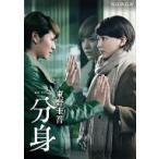 【DVD】【10%OFF】連続ドラマW 東野圭吾 分身 DVD-BOX/長澤まさみ ナガサワ マサミ