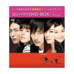 赤と黒コンパクトDVD-BOX[期間限定スペシャルプライス版] / キム・ナムギル/キム・ジェウク (DVD)